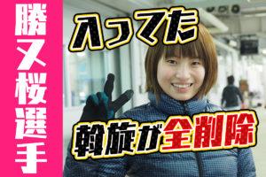 【女子競艇選手】勝又桜選手の斡旋が全削除。気になる競艇選手・女子レーサー