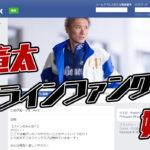 峰竜太オンラインファンクラブボートレーサー峰竜太選手のオンラインファンクラブが始動facebookアカウントで承認制登録会費は無料競艇選手|