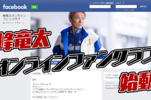 【峰竜太オンラインファンクラブ】ボートレーサー峰竜太選手のオンラインファンクラブが始動!facebookアカウントで承認制。登録・会費は無料。競艇選手