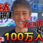 峰竜太ボートレースch峰竜太選手がYouTube参戦チャンネル開設したよぉーボートレース競艇|