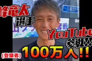 【峰竜太ボートレースch】峰竜太選手がYouTube参戦!チャンネル開設したよぉー!!!ボートレース・競艇