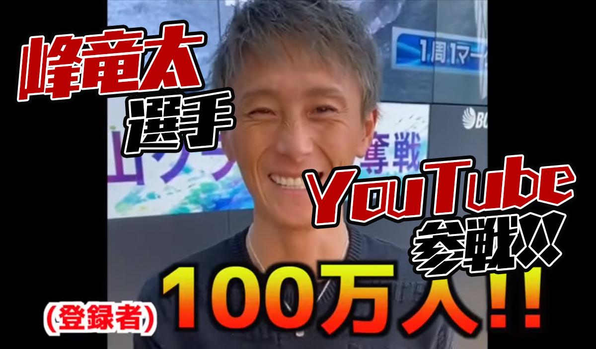 【峰竜太ボートレースch】2020年1月17日峰竜太選手がYouTube参戦!チャンネル開設!ボートレース・競艇