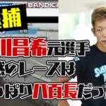 逮捕西川昌希元競艇選手が八百長レースの見返りに300万円受け取った疑いボートレース三重支部 