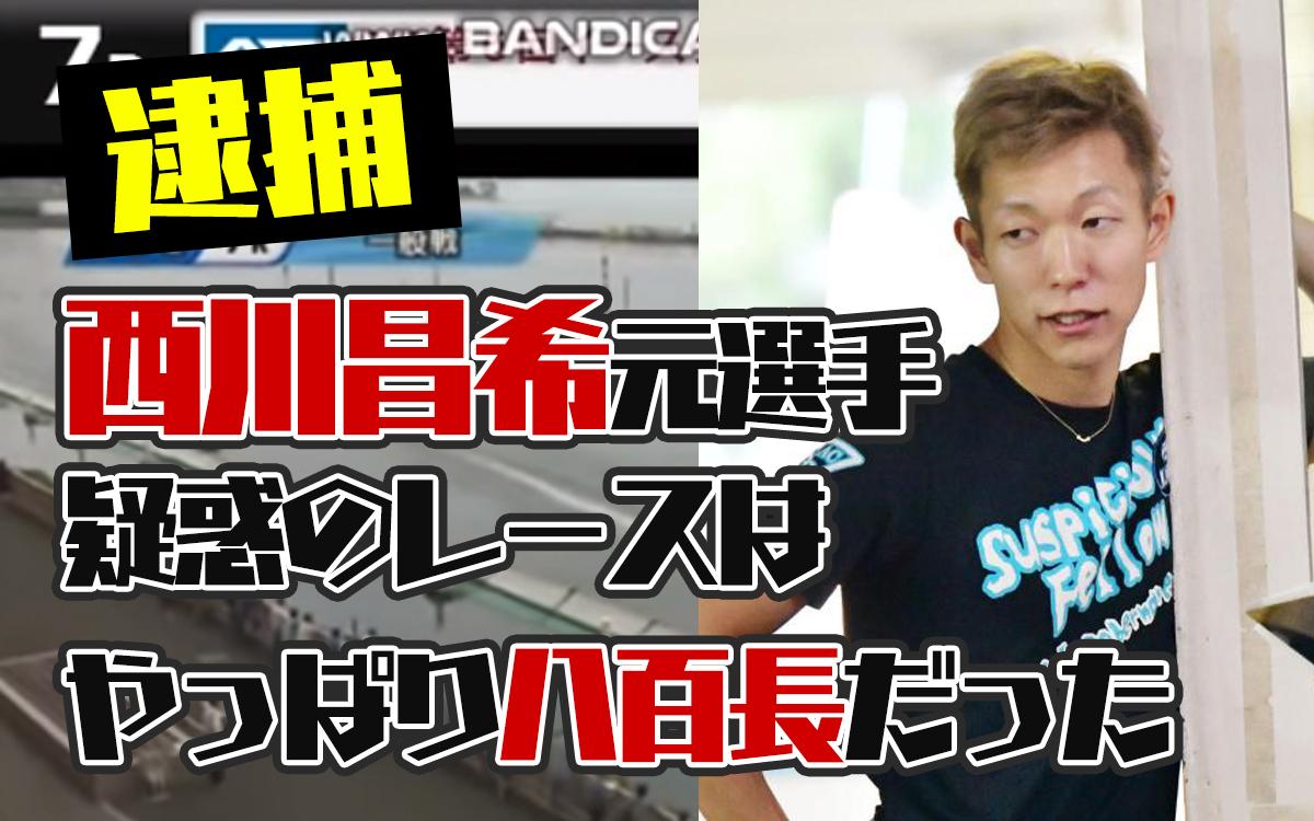 西川昌希元競艇選手が八百長レースで金銭受け取り逮捕 ボートレース 三重支部