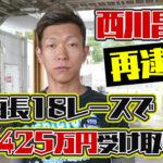 西川昌希容疑者を再逮捕2019年は八百長18レースで3425万円受け取っていた競艇選手逮捕ボートレース事件|