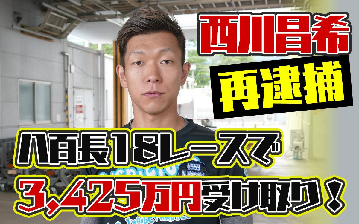 西川昌希元競艇選手再逮捕 2019年の八百長レースで3,425万円受け取っていた ボートレース 三重支部