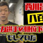 西川昌希容疑者八百長レースと有力選手の順位下げもしていた競艇選手逮捕ボートレース事件|