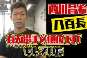 西川昌希容疑者、八百長レースと有力選手の順位下げもしていた!競艇選手逮捕・ボートレース・事件