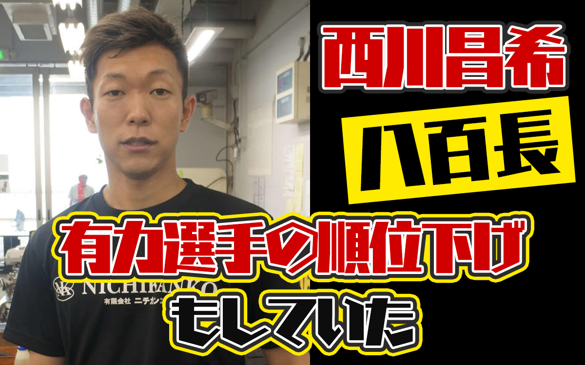西川昌希元競艇選手再逮捕 2019年の八百長レースとともに妨害をとられない範囲で有力選手の順位下げも申し合わせていた ボートレース 三重支部