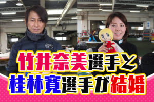 歳の差18歳竹井奈美選手と桂林寛選手が師弟結婚福岡支部ボートレーサー競艇選手結婚|