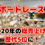 日本モーターボート競走会が発表した2020年の総売上が史上5位にコロナ禍で来場者は減っても売上げ増ボートレース競艇|
