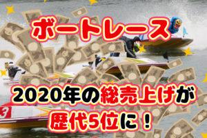 日本モーターボート競走会が発表した2020年の総売上が史上5位に。コロナ禍で来場者は減っても売上げ増。ボートレース・競艇。