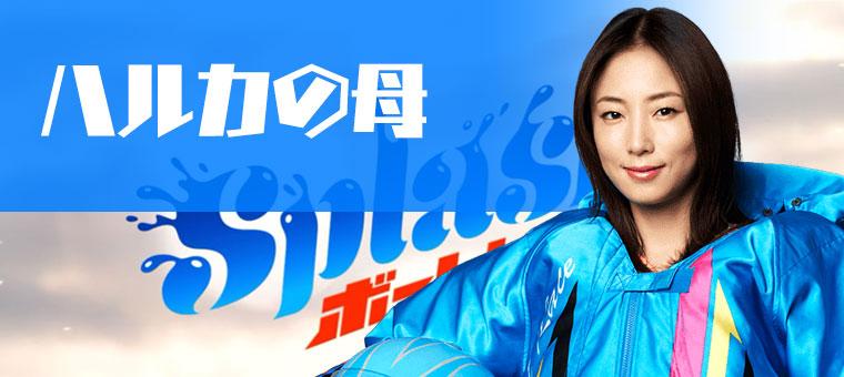 2021年ボートレースCMキャラ ハルカの母役はMEGUMI(めぐみ)