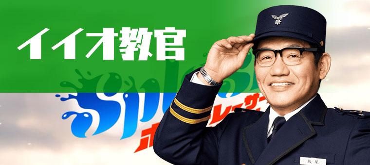 2021年ボートレースCMキャラ ハルカの母役は飯尾和樹(いいおかずき)