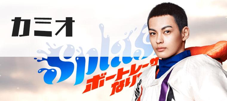 2021年ボートレースCMキャラ カミオ役は神尾楓珠(かみおふうじゅ)