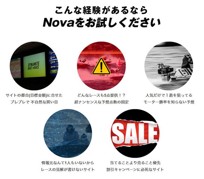 悪徳 競艇予想nova(ノヴァ) 競艇予想サイトの中でも優良サイトなのか、詐欺レベルの悪徳サイトかを口コミなどからも検証 こんな経験があるならnovaをお試しください