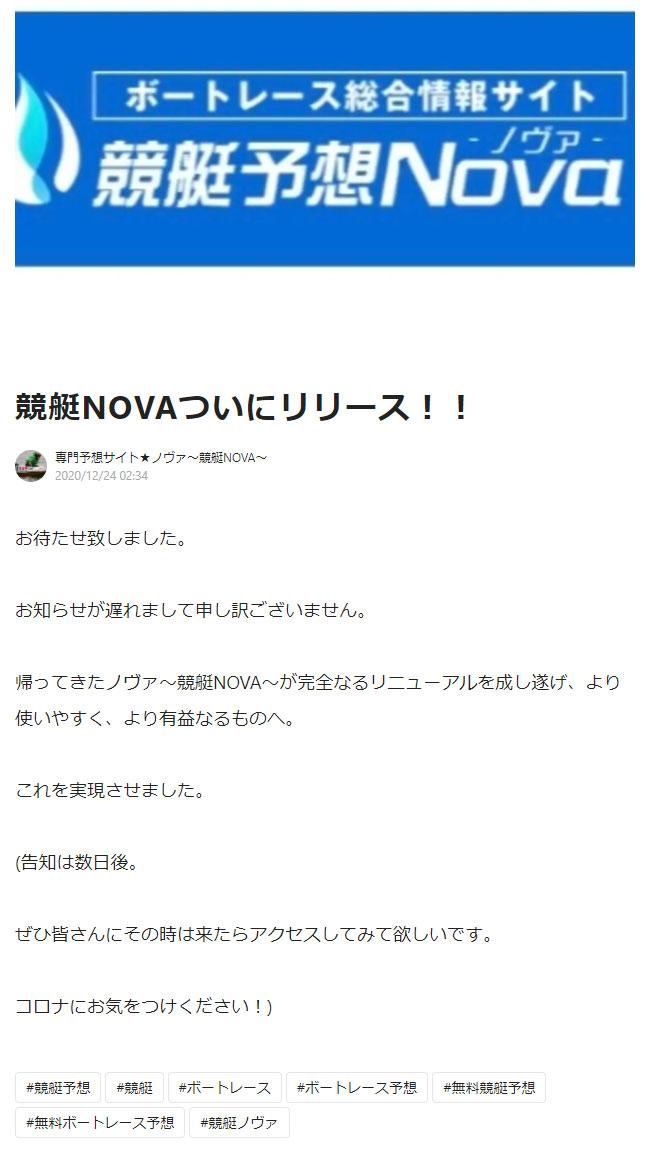 悪徳 競艇予想nova(ノヴァ) 競艇予想サイトの中でも優良サイトなのか、詐欺レベルの悪徳サイトかを口コミなどからも検証 専門予想サイト★ノヴァの記事