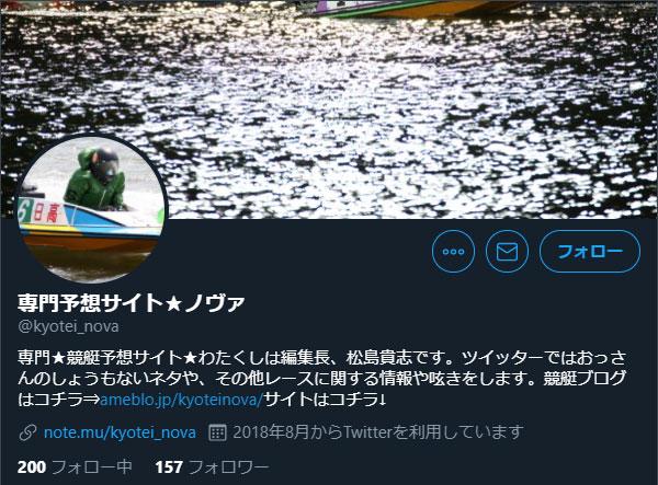 専門★競艇予想サイト★わたくしは編集長、松島貴志です。ツイッターではおっさんのしょうもないネタや、その他レースに関する情報や呟きをします。