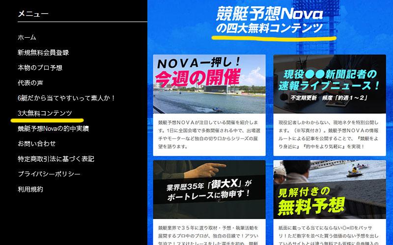 悪徳 競艇予想nova(ノヴァ) 競艇予想サイトの中でも優良サイトなのか、詐欺レベルの悪徳サイトかを口コミなどからも検証 メニューとページで数が違う
