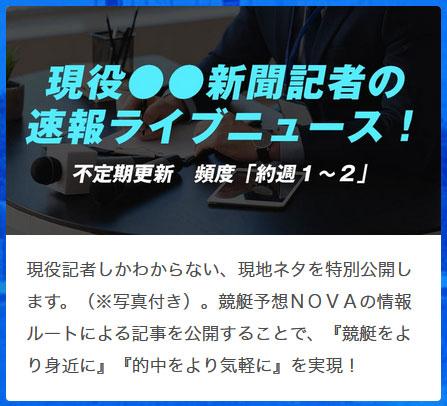悪徳 競艇予想nova(ノヴァ) 競艇予想サイトの中でも優良サイトなのか、詐欺レベルの悪徳サイトかを口コミなどからも検証 (※写真付き)と明記