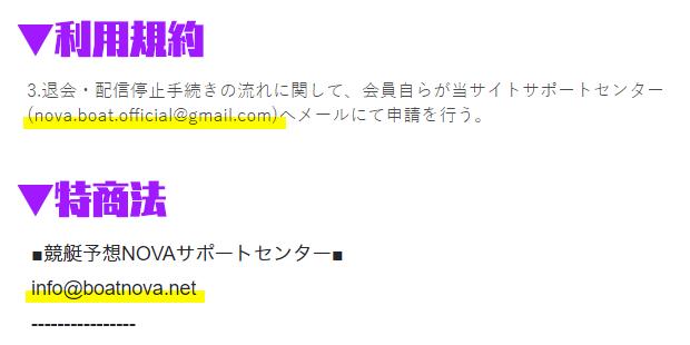 悪徳 競艇予想nova(ノヴァ) 競艇予想サイトの中でも優良サイトなのか、詐欺レベルの悪徳サイトかを口コミなどからも検証 規約だけアドレスがGmail。nova.boat.official@gmail.com
