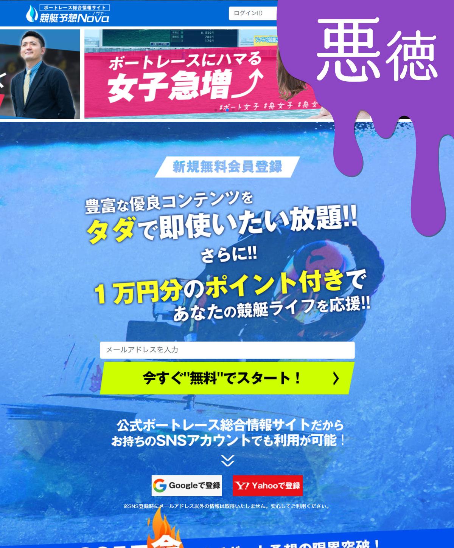 悪徳 競艇予想nova(ノヴァ) 競艇予想サイトの中でも優良サイトなのか、悪徳サイトかを口コミなどからも検証