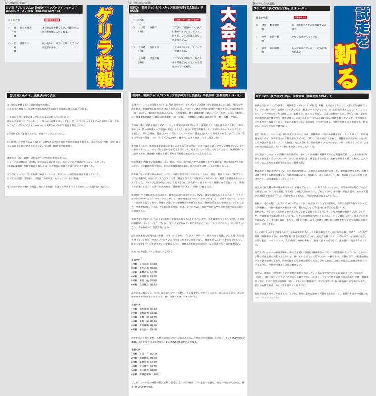 悪徳 競艇予想nova(ノヴァ) 競艇予想サイトの中でも優良サイトなのか、詐欺レベルの悪徳サイトかを口コミなどからも検証 結局画像はなく文章のみ