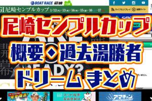 2021年1月G1尼崎センプルカップ開設68周年記念競走 概要出場レーサーまとめ 周年記念ボートレース尼崎競艇|