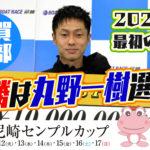 G1第68回尼崎センプルカップ優勝は丸野一樹まるの かずき選手滋賀支部ボートレース尼崎周年記念競艇 