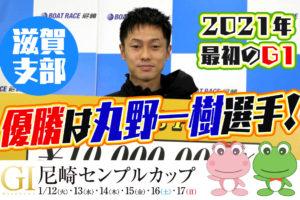 G1第68回尼崎センプルカップ優勝は丸野一樹(まるの かずき)選手!滋賀支部・ボートレース尼崎・周年記念・競艇