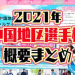 2021年2月G1中国地区選手権の概要出場レーサー過去優勝者まとめ ボートレース徳山競艇 