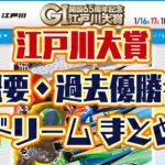 2021年1月G1江戸川大賞 開設65周年記念 概要出場レーサーまとめ 周年記念ボートレース江戸川競艇 