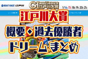 2021年1月G1江戸川大賞 開設65周年記念 概要出場レーサーまとめ 周年記念ボートレース江戸川競艇|