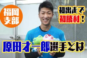 ボートレーサー原田才一郎(はらださいいちろう)選手の経歴などを調べてみた!福岡支部・競艇選手