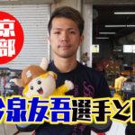 ボートレーサー今泉友吾いまいずみゆうご選手の経歴などを調べてみた東京支部競艇選手|