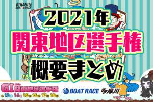 2021年2月G1関東地区選手権の概要出場レーサー過去優勝者まとめ ボートレース多摩川競艇| 競艇で彼氏がクズ化したから悪徳競艇予想サイトを沈めたい女のブログ