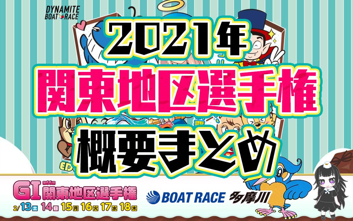 2021年1月G1関東地区選手権 概要・出場レーサーまとめ ボートレース多摩川・競艇