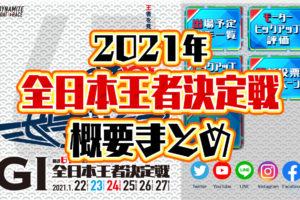 2021年1月G1からつ全日本王者決定戦 概要・出場レーサーまとめ 周年記念・ボートレースからつ・競艇| 競艇で彼氏がクズ化したから悪徳競艇予想サイトを沈めたい女のブログ