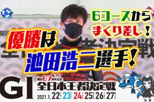 G167周年全日本王者決定戦優勝は池田浩二いけだこうじ選手愛知支部ボートレースからつ周年記念競艇|