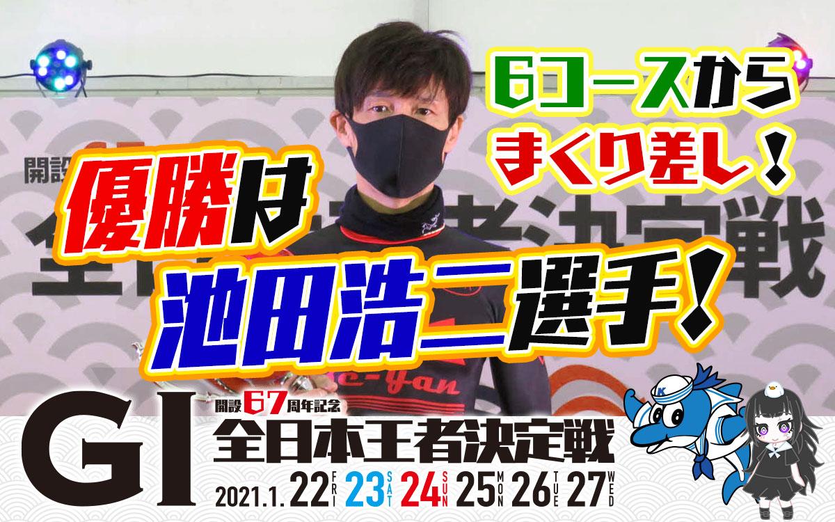 G167周年全日本王者決定戦優勝は池田浩二(いけだこうじ)選手!愛知支部・ボートレースからつ・周年記念・競艇