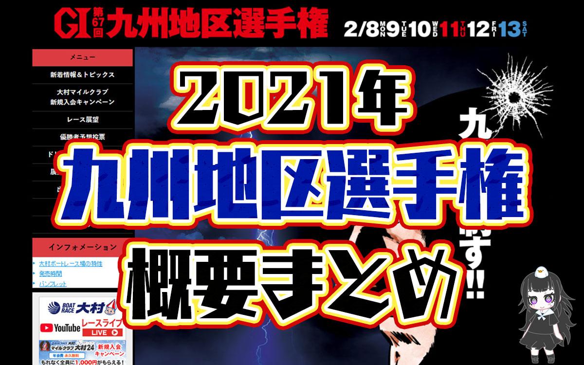 2021年1月G1九州地区選手権 概要・出場レーサーまとめ ボートレース大村・競艇
