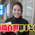 女子ボートレーサー孫崎百世まごさきももよ選手の経歴などを調べてみた滋賀支部競艇選手|