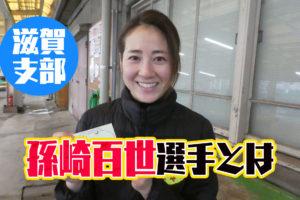 女子ボートレーサー孫崎百世(まごさきももよ)選手の経歴などを調べてみた!滋賀支部・競艇選手