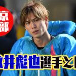 ボートレーサー永井彪也ながいひょうや選手の経歴などを調べてみた師匠は中野次郎選手結婚は東京支部競艇選手 