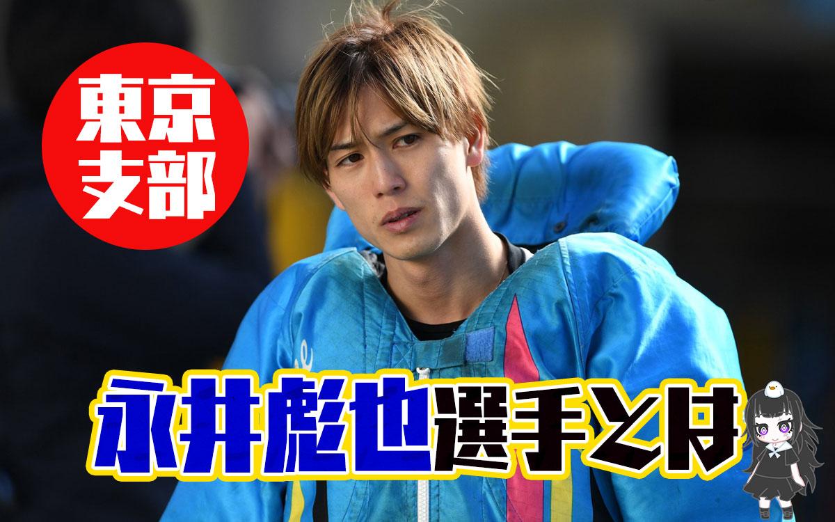 ボートレーサー永井彪也(ながいひょうや)選手の経歴などを調べてみた!東京支部・競艇選手