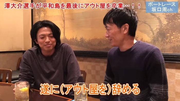 澤大介(さわだいすけ)選手がアウト屋卒業を発表!澤大介選手が遂にアウト屋を辞める。三重支部・競艇選手
