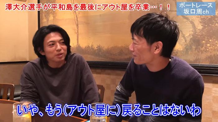 澤大介(さわだいすけ)選手がアウト屋卒業を発表!「もうアウト屋に戻ることはない」三重支部・競艇選手