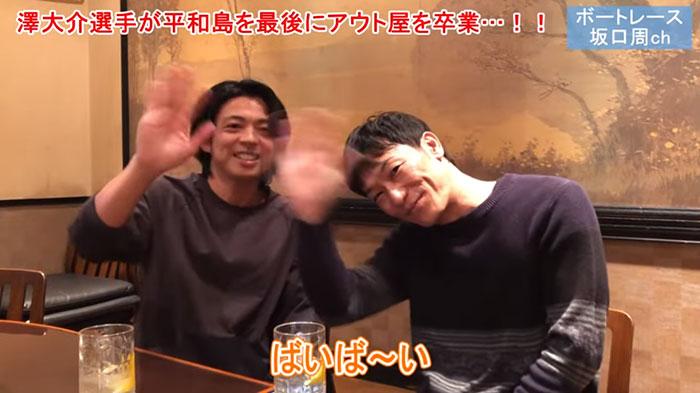 澤大介(さわだいすけ)選手がアウト屋卒業!坂口周選手の動画内で発表。三重支部・競艇選手