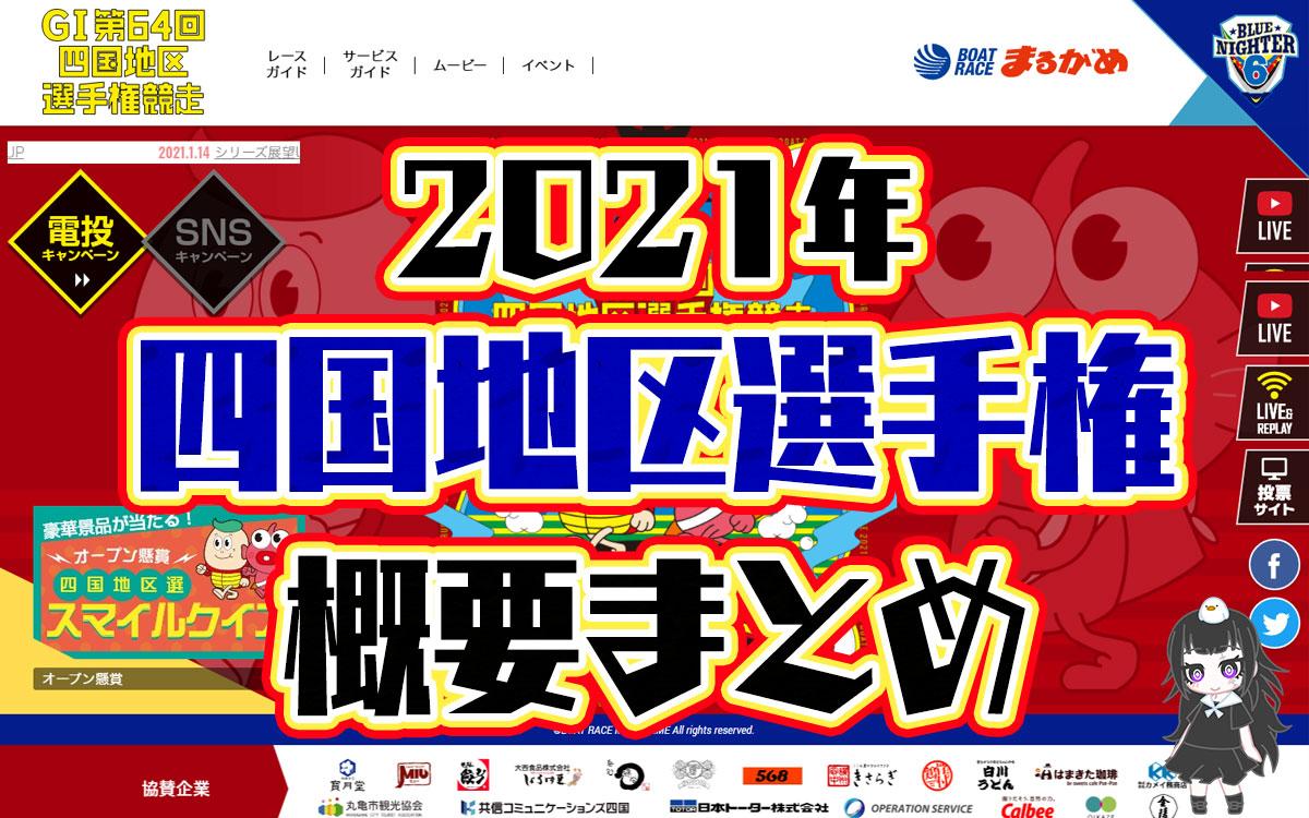 2021年1月G1四国地区選手権 概要・出場レーサーまとめ 周年記念・ボートレースまるがめ・競艇