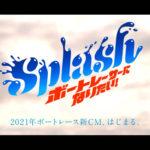 2020ボートレースCMスピンオフcase0イイオとレナの場合公開イイオの次なる夢とは武田玲奈飯尾和樹競艇 